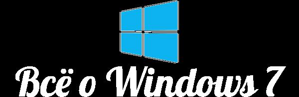 Всё о Windows 7